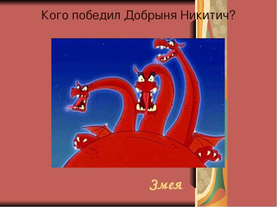 Змея Кого победил Добрыня Никитич?