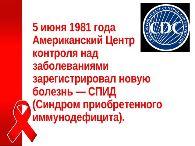 5 июня 1981 года Американский Центр контроля над заболеваниями зарегистрирова...