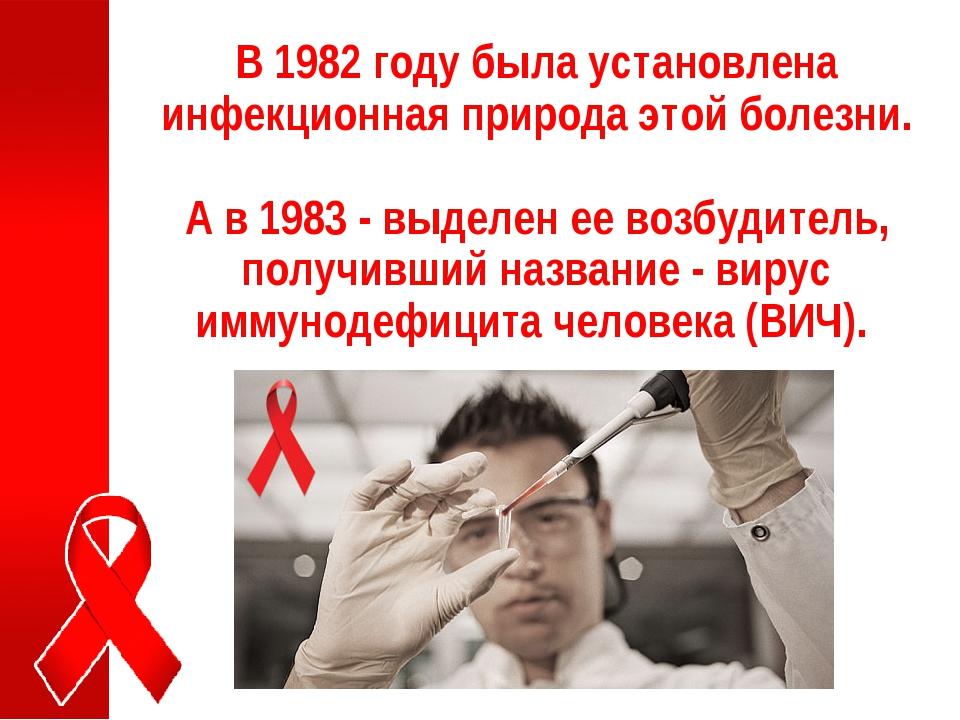 В 1982 году была установлена инфекционная природа этой болезни. А в 1983 - вы...