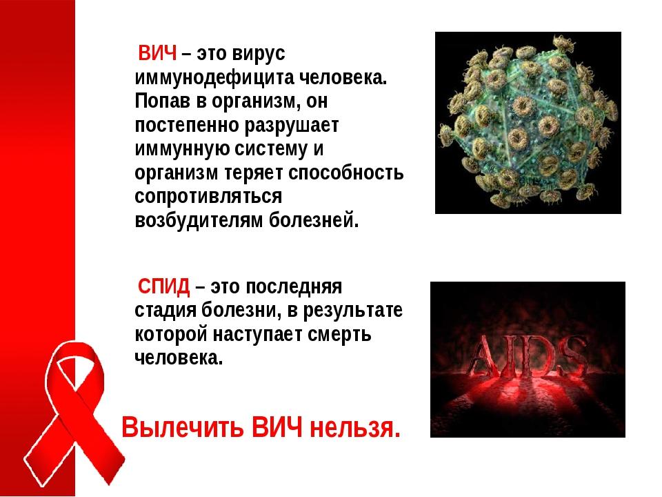 ВИЧ – это вирус иммунодефицита человека. Попав в организм, он постепенно раз...