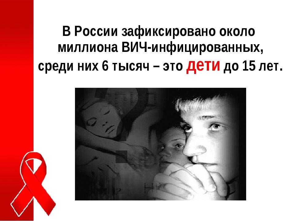 В России зафиксировано около миллиона ВИЧ-инфицированных, среди них 6 тысяч –...