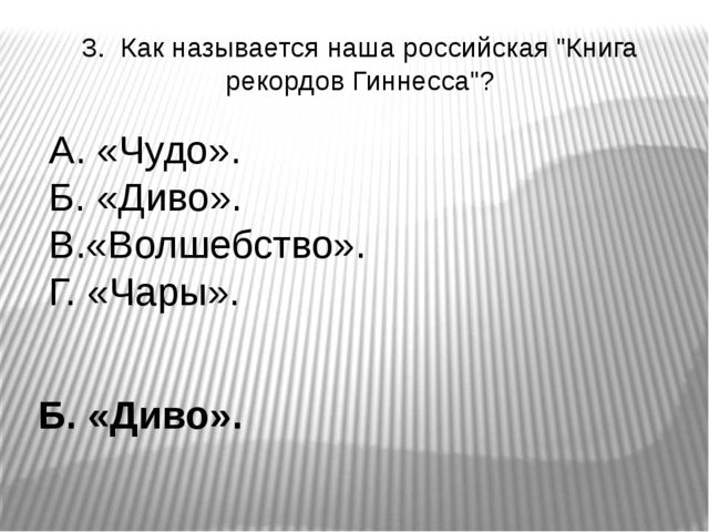 """3. Как называется наша российская """"Книга рекордов Гиннесса""""? А. «Чудо»...."""