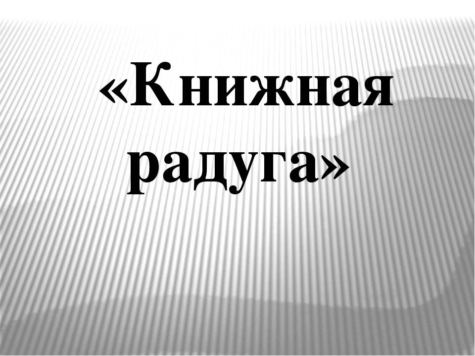 «Книжная радуга»