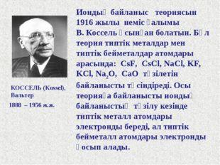 Иондық байланыс теориясын 1916 жылы неміс ғалымы В. Коссель ұсынған болатын.