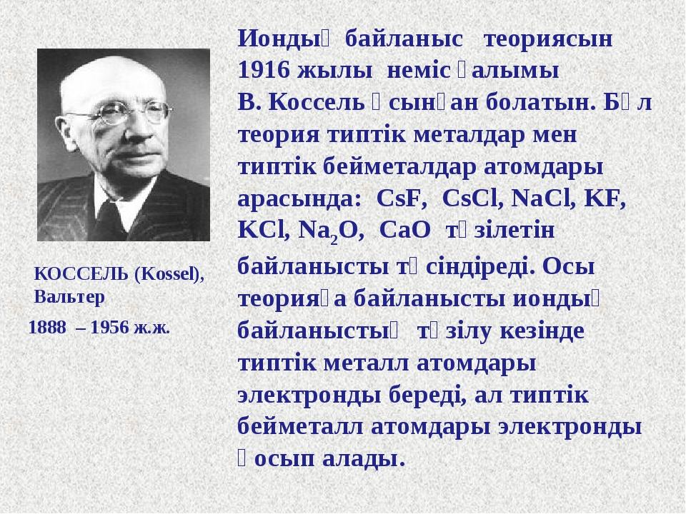 Иондық байланыс теориясын 1916 жылы неміс ғалымы В. Коссель ұсынған болатын....