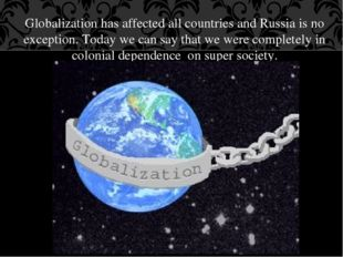 Globalization has affected all countries and Russia is no exception. Today we