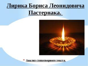 Анализ стихотворного текста.  Лирика Бориса Леонидовича Пастернака.