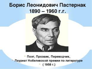 Поэт, Прозаик, Переводчик, Лауреат Нобелевской премии по литературе ( 1958 г.