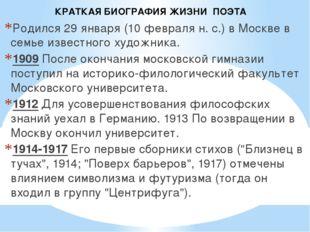 Родился 29 января (10 февраля н. с.) в Москве в семье известного художника. 1