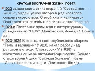 """1922 вышла книга стихотворений """"Сестра моя — жизнь"""", выдвинувшая автора в ряд"""