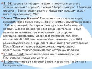 """В 1943 совершил поездку на фронт, результатом этого явились очерки """"В армии"""","""