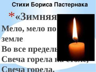 Стихи Бориса Пастернака «Зимняя ночь» Мело, мело по всей земле Во все пределы