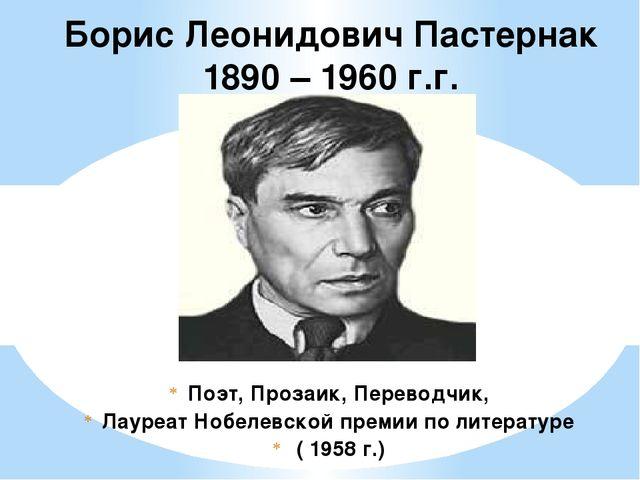 Поэт, Прозаик, Переводчик, Лауреат Нобелевской премии по литературе ( 1958 г....