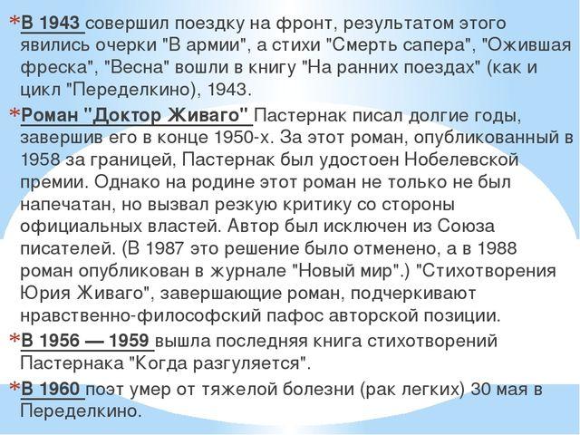 """В 1943 совершил поездку на фронт, результатом этого явились очерки """"В армии"""",..."""