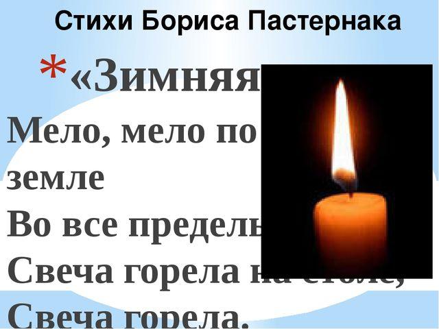 Стихи Бориса Пастернака «Зимняя ночь» Мело, мело по всей земле Во все пределы...