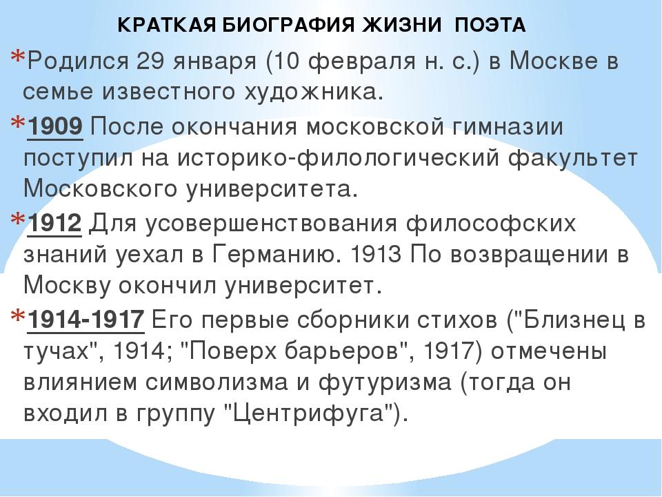 Родился 29 января (10 февраля н. с.) в Москве в семье известного художника. 1...