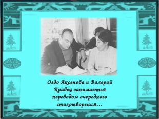 Огдо Аксенова и Валерий Кравец занимаются переводом очередного стихотворения…