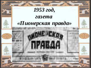 1953 год, газета «Пионерская правда»
