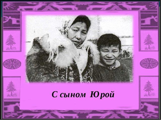 С сыном Юрой