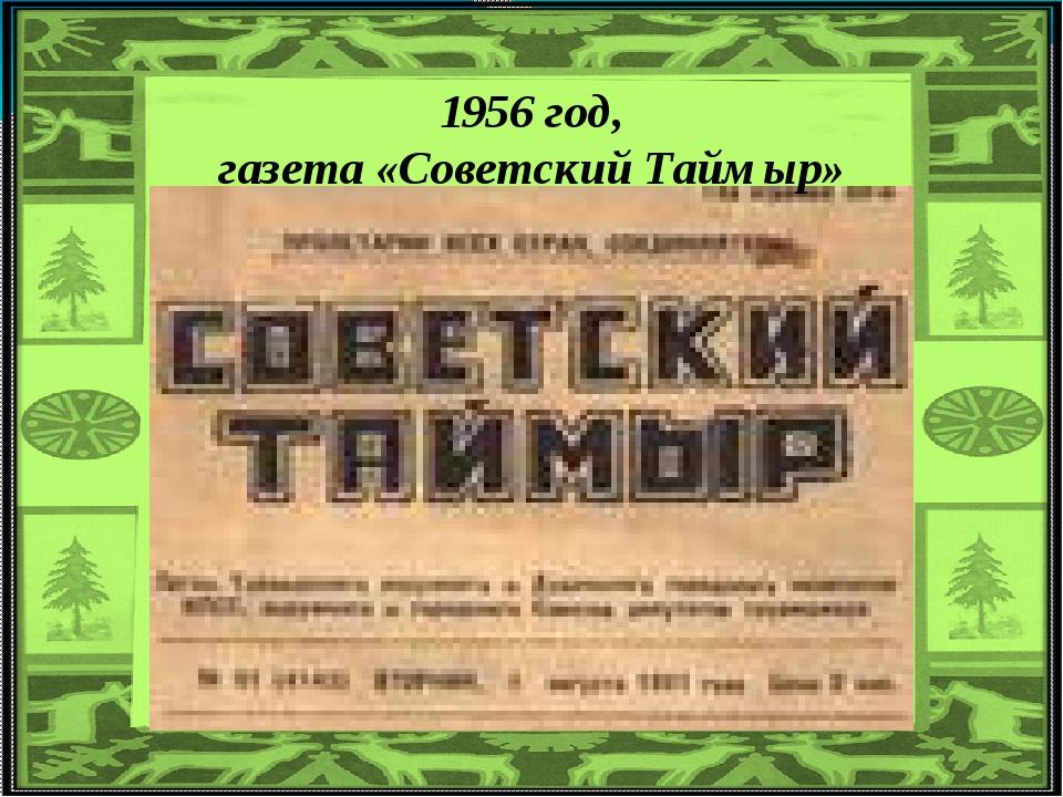 1956 год, газета «Советский Таймыр»