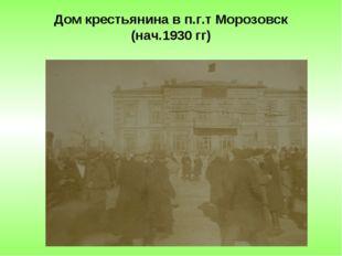 Дом крестьянина в п.г.т Морозовск (нач.1930 гг)