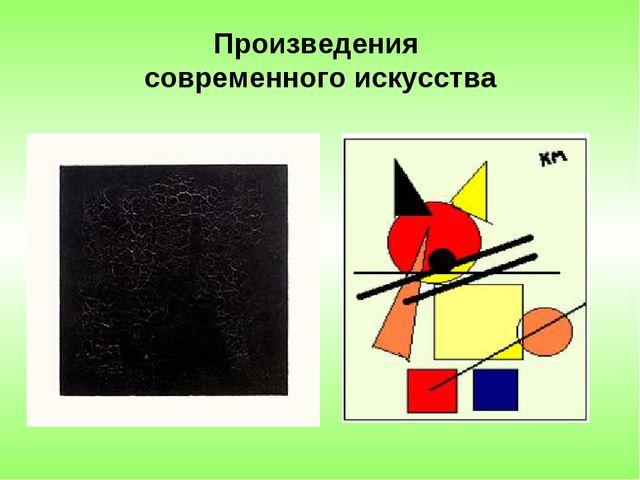 Произведения современного искусства