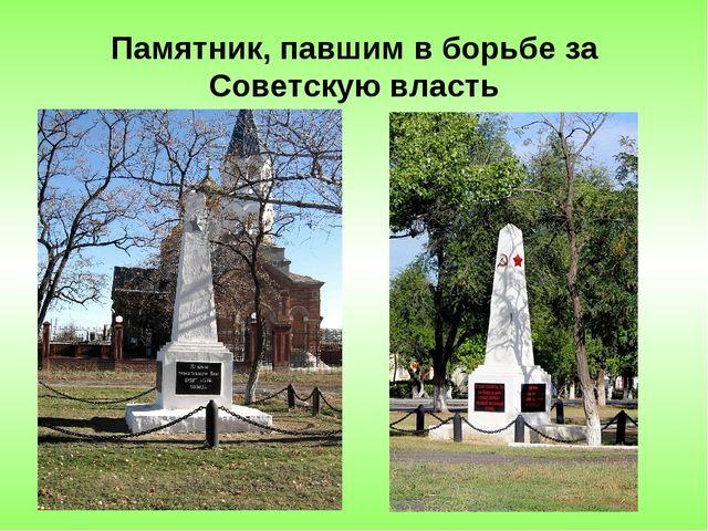 Памятник, павшим в борьбе за Советскую власть