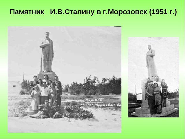 Памятник И.В.Сталину в г.Морозовск (1951 г.)