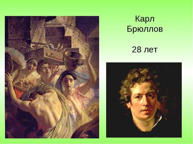 Карл Брюллов 28 лет
