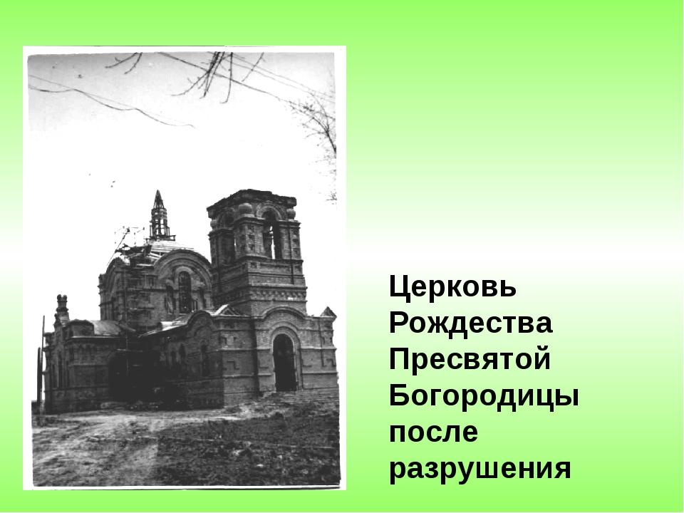 Церковь Рождества Пресвятой Богородицы после разрушения