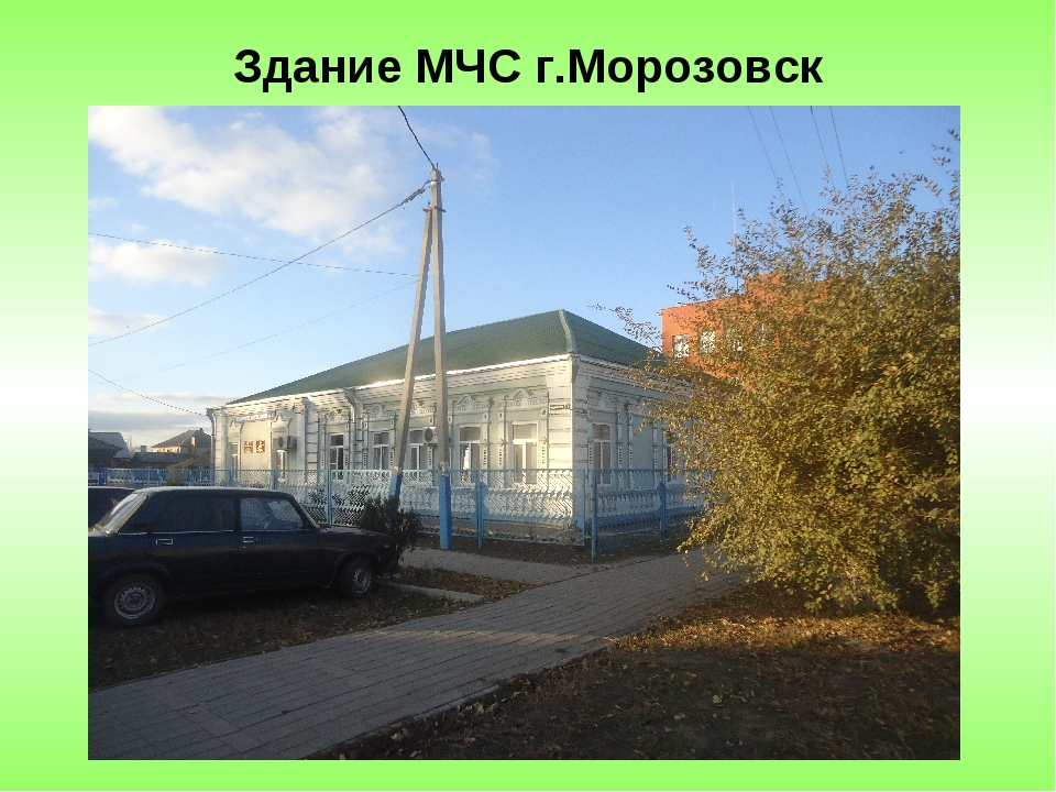 Здание МЧС г.Морозовск
