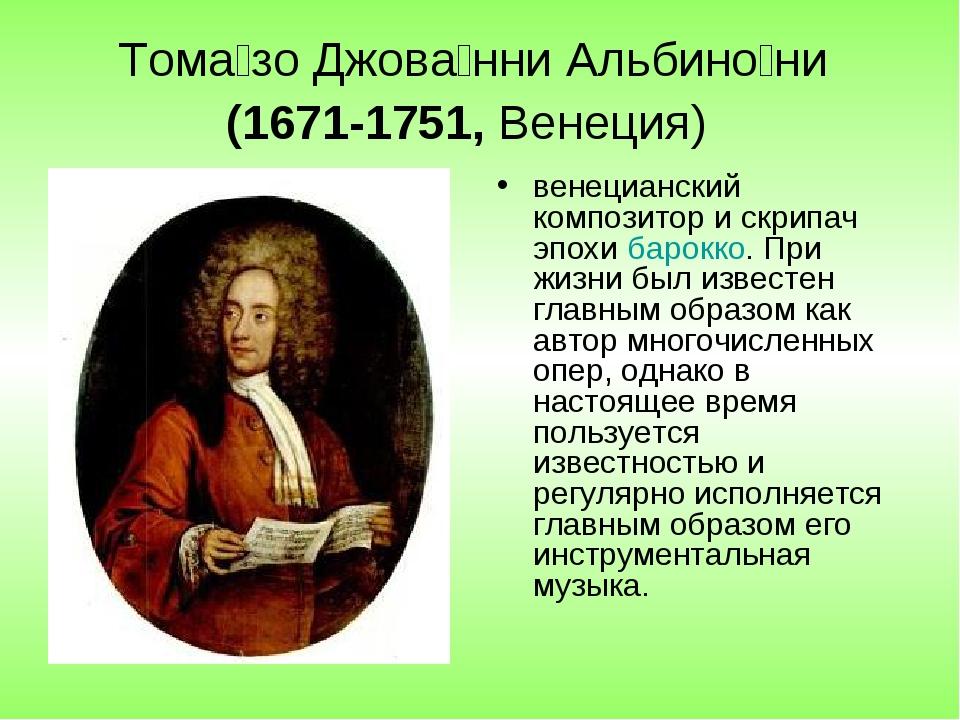 Тома́зо Джова́нни Альбино́ни (1671-1751, Венеция) венецианский композитор и...