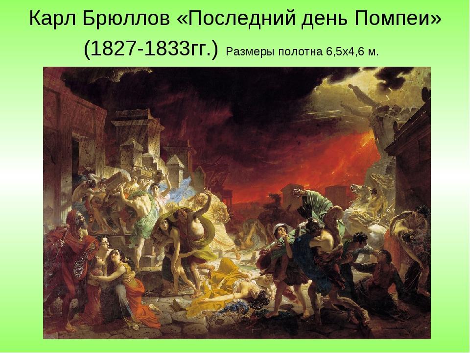 Карл Брюллов «Последний день Помпеи» (1827-1833гг.) Размеры полотна 6,5х4,6 м.
