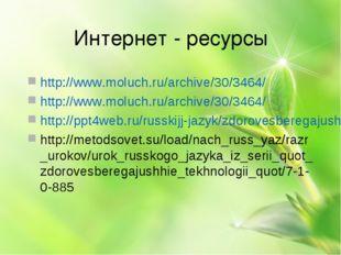 Интернет - ресурсы http://www.moluch.ru/archive/30/3464/ http://www.moluch.ru