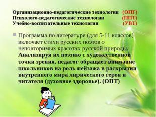 Организационно-педагогические технологии (ОПГ) Психолого-педагогические техно
