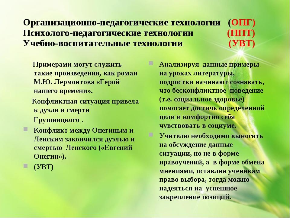 Организационно-педагогические технологии (ОПГ) Психолого-педагогические техно...