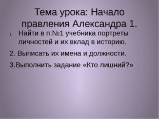 Тема урока: Начало правления Александра 1. Найти в п.№1 учебника портреты лич