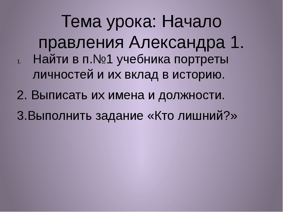 Тема урока: Начало правления Александра 1. Найти в п.№1 учебника портреты лич...