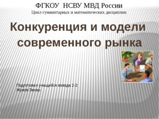 Конкуренция и модели современного рынка ФГКОУ НСВУ МВД России Цикл гуманитар