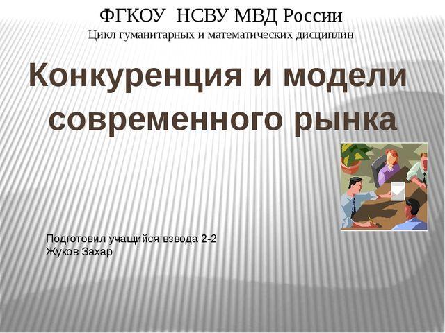 Конкуренция и модели современного рынка ФГКОУ НСВУ МВД России Цикл гуманитар...