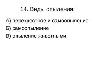 14. Виды опыления: А) перекрестное и самоопыление Б) самоопыление В) опыление