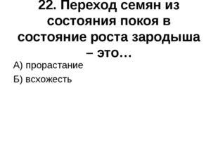 22. Переход семян из состояния покоя в состояние роста зародыша – это… А) про