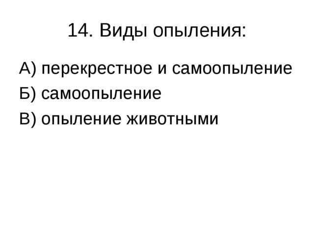 14. Виды опыления: А) перекрестное и самоопыление Б) самоопыление В) опыление...