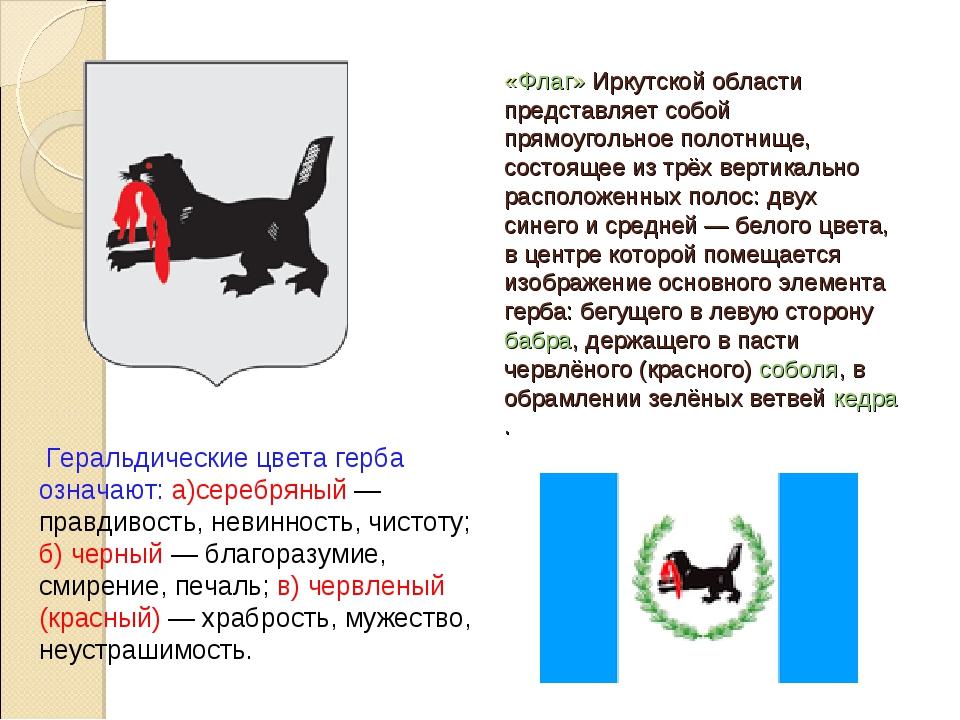 «Флаг» Иркутской области представляет собой прямоугольное полотнище, состояще...
