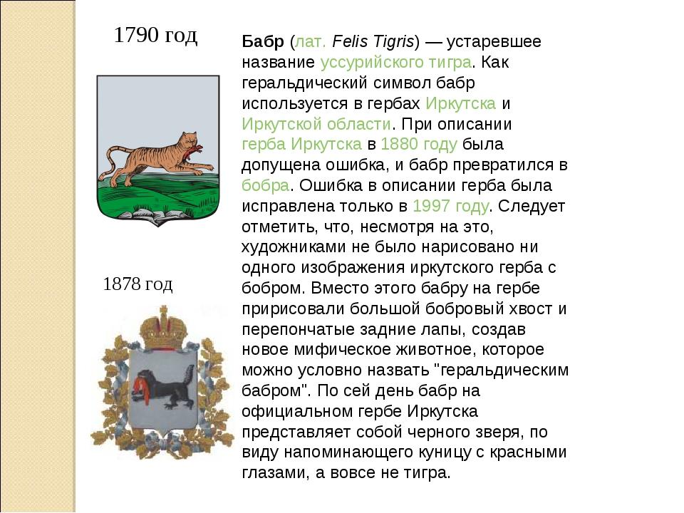 Бабр (лат.Felis Tigris) — устаревшее название уссурийского тигра. Как гераль...