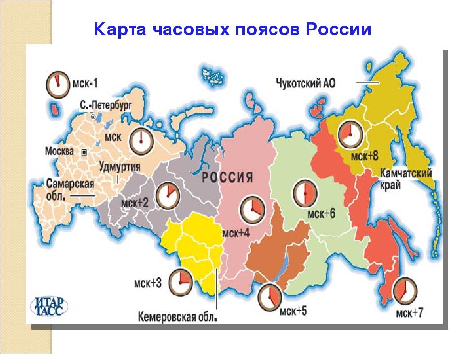 Карта часовых поясов России