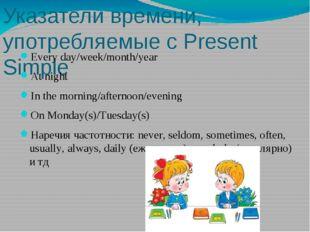 Указатели времени, употребляемые с Present Simple Every day/week/month/year A