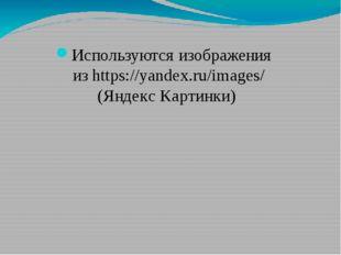Используются изображения из https://yandex.ru/images/ (Яндекс Картинки)