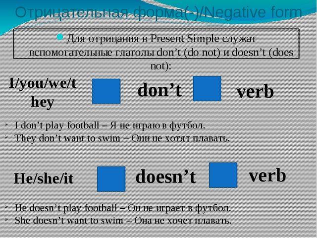 Отрицательная форма(-)/Negative form Для отрицания в Present Simple служат вс...