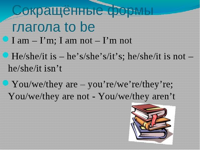 Сокращённые формы глагола to be I am – I'm; I am not – I'm not He/she/it is –...